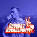 Штаб Навального готовит самый масштабный митинг в истории России, возможно это будет последним шансом спасти жизнь Алексея